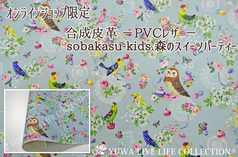 有輪商店 YUWA ゆうわ 生地 布 手作り ソーイング オックス 鳥 小鳥 フクロウ ふくろう KIDS 入学入園