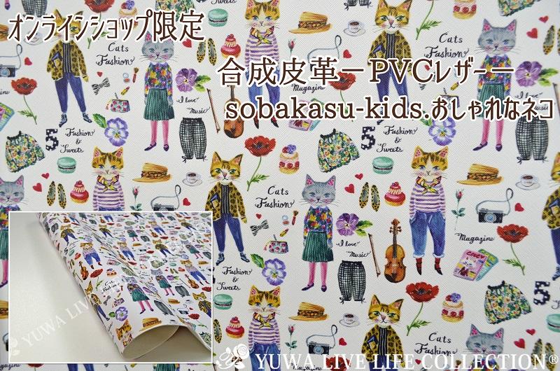 有輪商店 YUWA ゆうわ 生地 布 手作り ソーイング オックス ネコ お洒落 ファッション