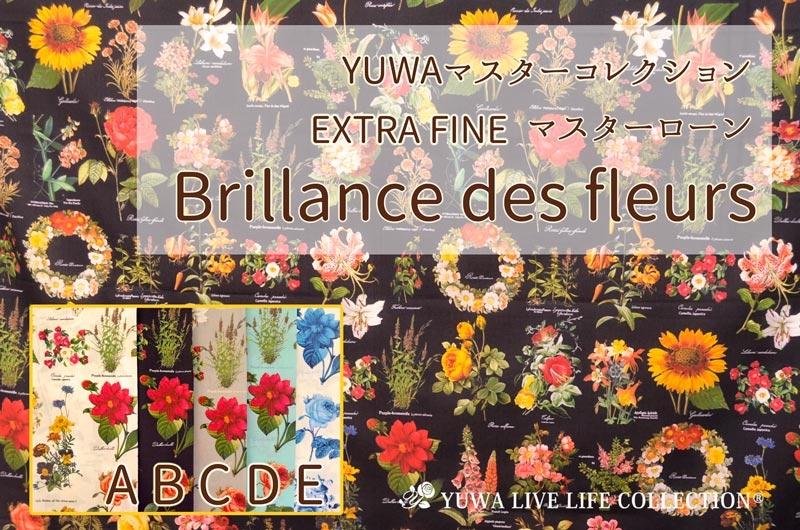 有輪商店 YUWA ゆうわ 生地 布 手作り ソーイング ローン 柔らか ブラウス シャツ ボタニカル インクジェットプリント