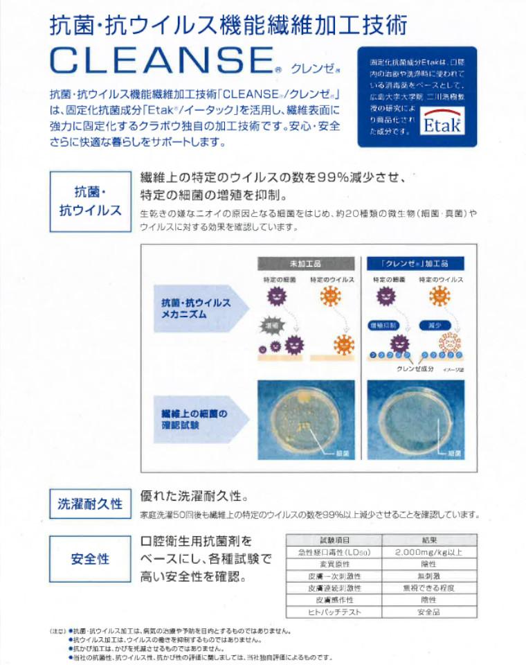 生地 クレンゼ 抗ウイルス加工「CLEANSE®/クレンゼ®」とは?ウイルス対策におすすめの生地・パジャマをご紹介 ナルエー公式通販サイト