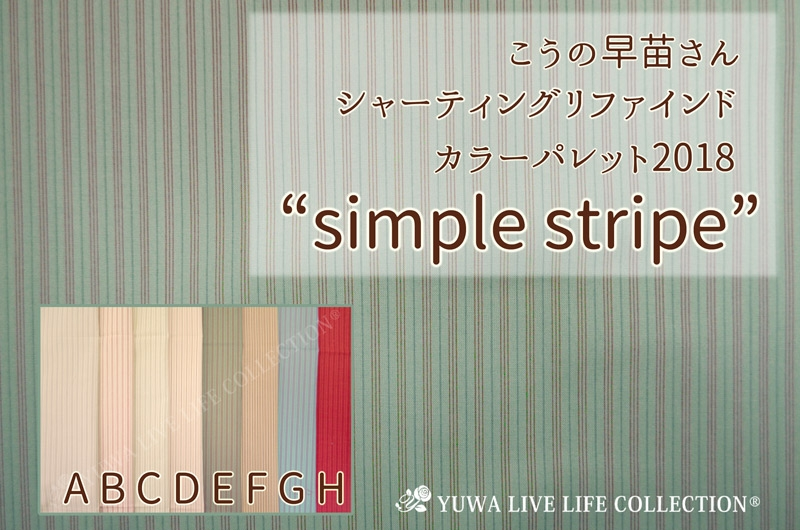 有輪商店 YUWA ゆうわ 生地 布 手作り ソーイング こうの早苗 ストライプ シンプル