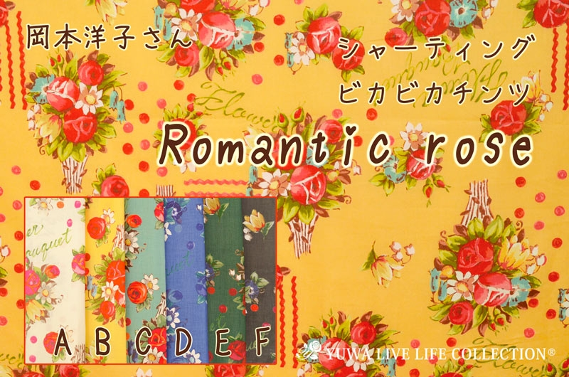 有輪商店 YUWA ゆうわ 生地 布 手作り ソーイング シャーティング 薔薇 チューリップ マーガレット 花束 岡本洋子 ビビッドカラー